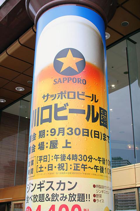 Beer_yen
