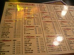 awamori_menu