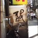 graffity1