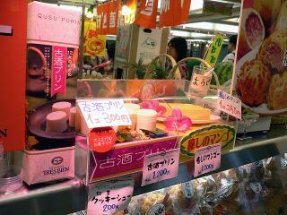 Okinawa_sell02