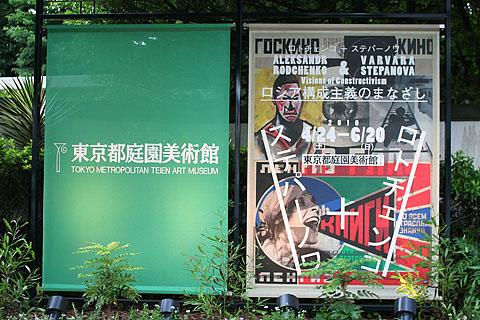 Tokyo_teien_art_nussum_sign