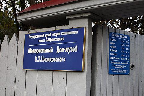 Tsiolkovskiy_museum2