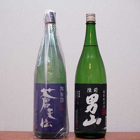 Otokoyama