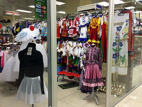 Tailors_shop