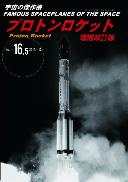 Proton_cover_new