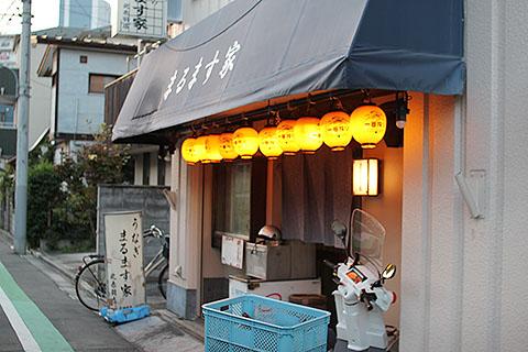 Marumasuya2_2