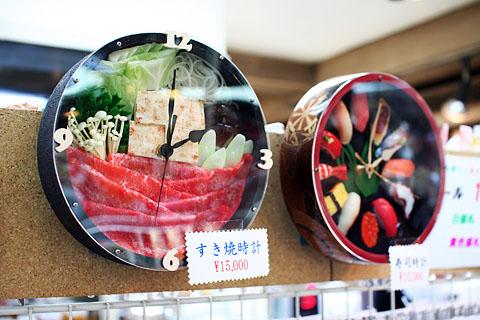 Sukiyaki_clock