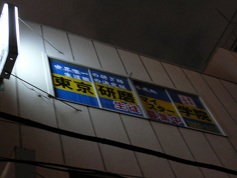 Togizyuku2